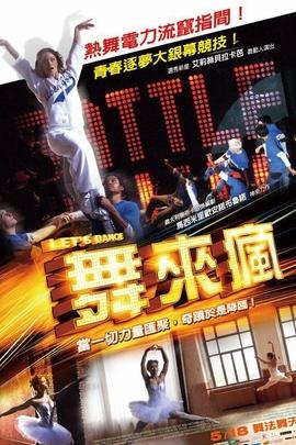 让我们起舞吧!( 2011 )