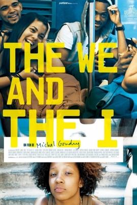 我们和我( 2012 )