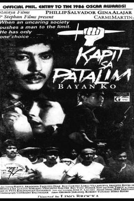 Bayan ko: Kapit sa patalim( 1985 )