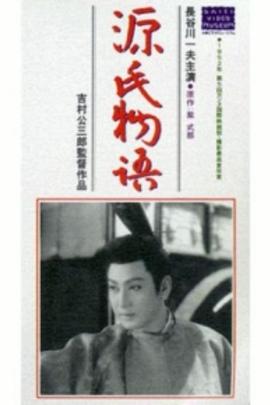 源氏物语( 1951 )