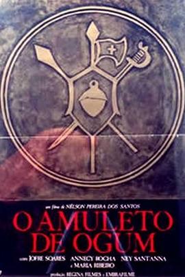 奥贡的护身符( 1974 )