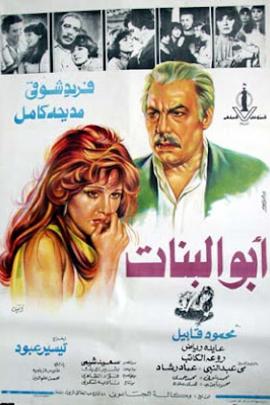 女儿们( 1973 )