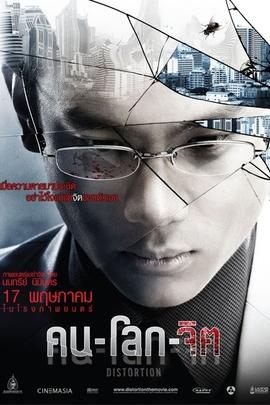 畸变( 2012 )