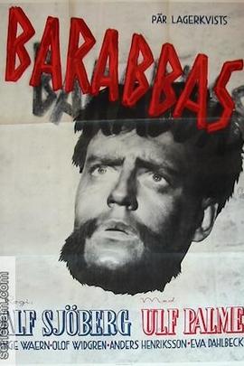 巴拉巴( 1953 )