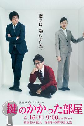 上锁的房间( 2012 )