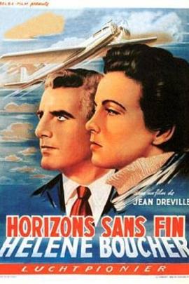 无尽的地平线( 1953 )