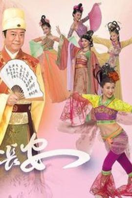 耀舞长安( 2012 )