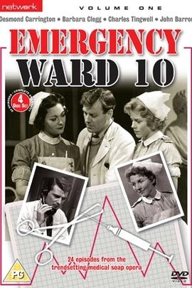 急诊病房( 1952 )