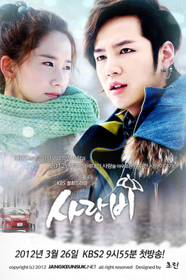 爱情雨( 2012 )