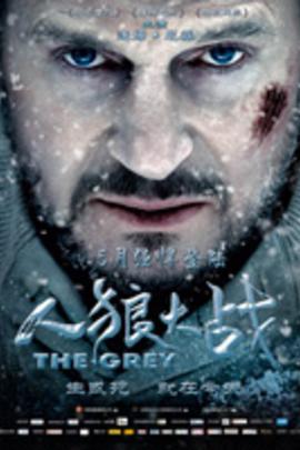 人狼大战( 2011 )