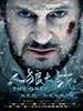 人狼大战 The Grey(2011)