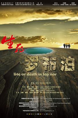 生死罗布泊( 2012 )