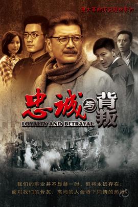 忠诚与背叛( 2012 )