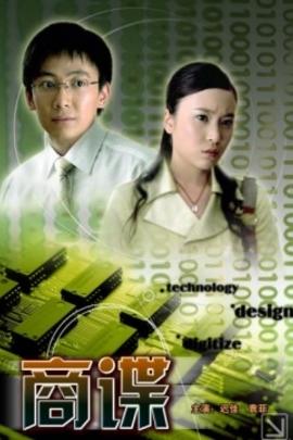 商谍( 2007 )
