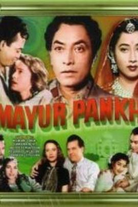 Mayurpankh( 1954 )