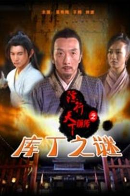 镖行天下前传之库丁之谜( 2010 )