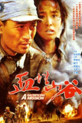 血性山谷( 2001 )