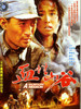 血性山谷/Xue Xing Shan Gu(2001)
