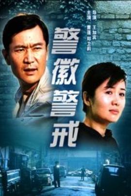 警徽·警戒( 2006 )