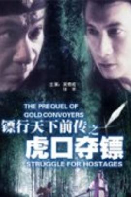 镖行天下前传之虎口夺镖( 2009 )