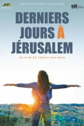 在耶路撒冷的最后一天