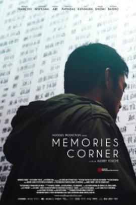 记忆角落( 2011 )