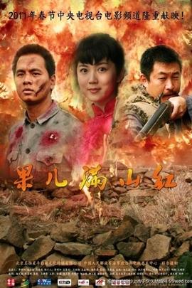 果儿满山红( 2011 )