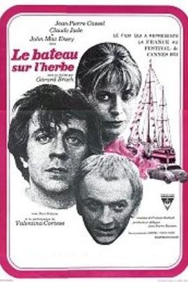 草上行舟( 1971 )