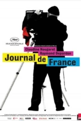 法国日记( 2012 )