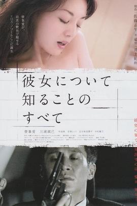 关于她所知道的一切( 2012 )