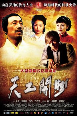 天工开物( 2011 )
