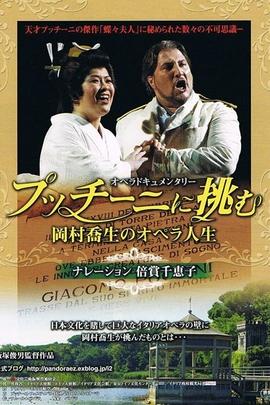 挑战普契尼:冈村乔生的歌剧人生( 2012 )