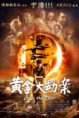 黄金大劫案( 2012 )