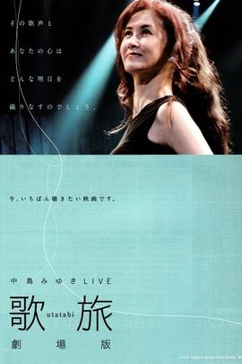 中岛美雪LIVE 歌旅 剧场版( 2012 )