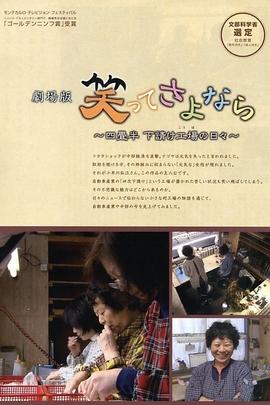 微笑说再见~四叠半转包工厂现场直击( 2012 )