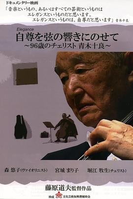 琴弦上的自尊:96岁大提琴演奏家青木十良( 2012 )