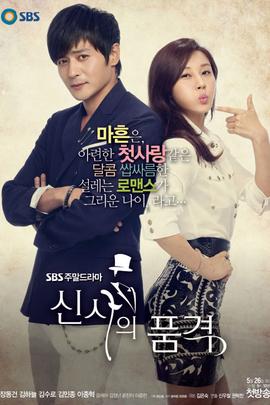 绅士的品格( 2012 )