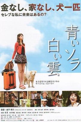 蓝天白云( 2012 )