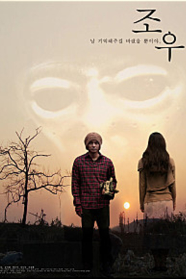 遭遇( 2012 )