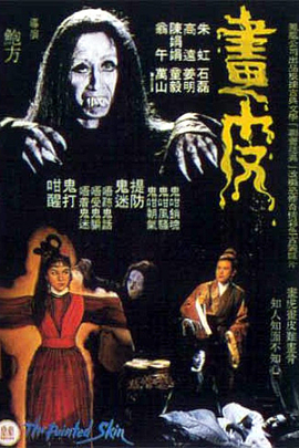 画皮( 1966 )