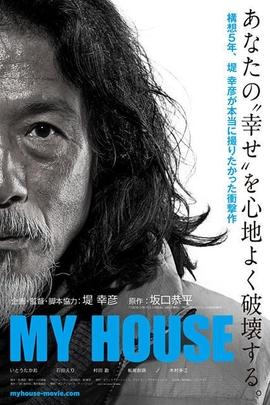 我的家( 2012 )