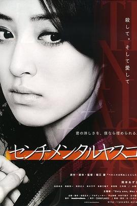 多愁善感的晴子( 2012 )