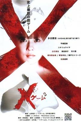 欺凌游戏2( 2012 )