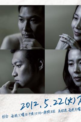 初恋( 2012 )