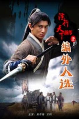 镖行天下前传之编外人选( 2010 )