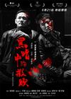 黑暗中的救赎/The Brother(2012)