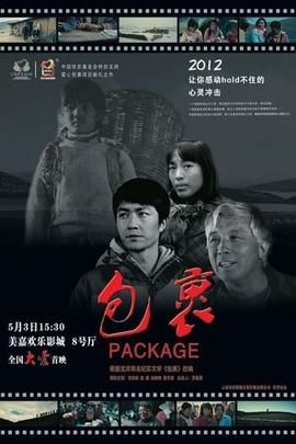 包裹( 2011 )