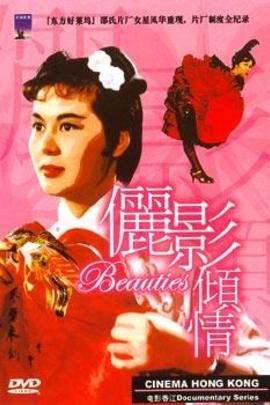 电影香江:俪影倾情( 2003 )
