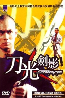 电影香江:刀光剑影( 2003 )