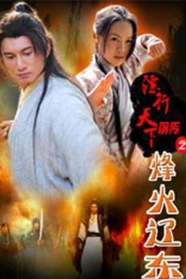 镖行天下前传之烽火辽东( 2010 )